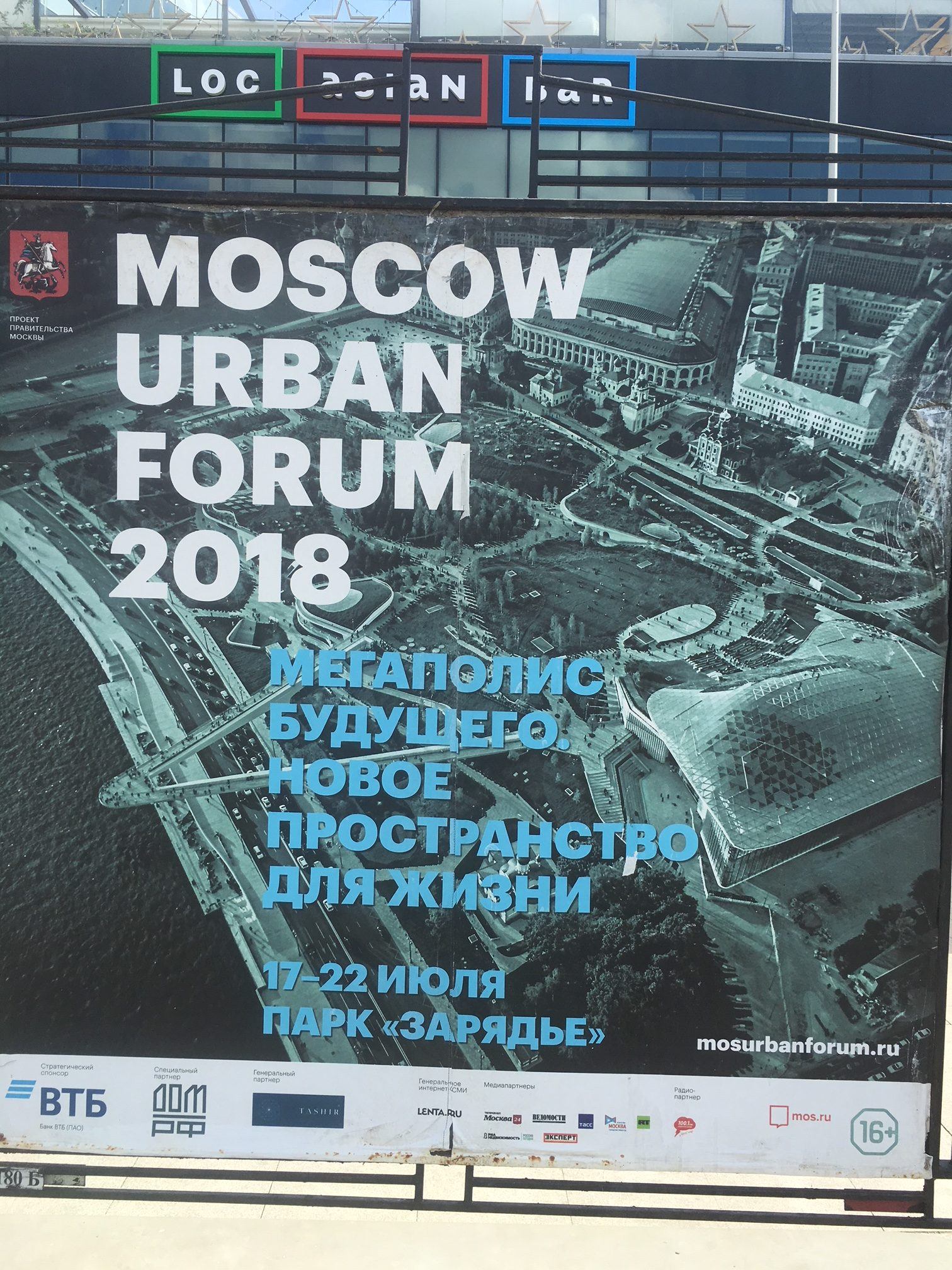 Affiche du mocow urban forum 2018